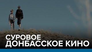 Суровое донбасское кино | Радио Донбасс.Реалии