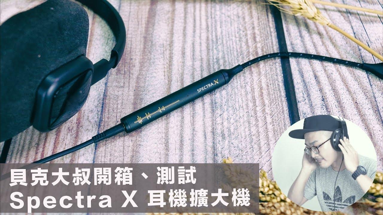 開箱、測試 Spectra X 耳機擴大機|Unbox Spectra X Headphone DAC Amp|貝克大叔