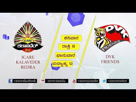Realmix Comedy Premier League-2017  I Care Kalavider Bedra v/s DVK Friends -Promo 03