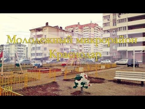 Молодежный микрорайон (Краснодар) ОБЗОР