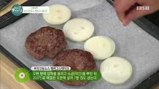 최고의 요리 비결 - 신효섭의 버섯크림소스 햄버그스테이…