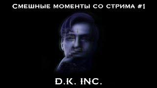 Смешные моменты со стрима D.K. Inc. #1