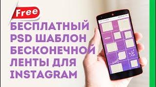 Бесплатный PSD шаблон бесконечной ленты в Instagram