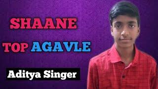 Shaane Top Agavle | Kannada song | Aditya Singer