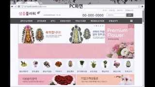 꽃배달쇼핑몰제작 전문 오즈웹 반응형 사이트