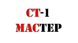 СТ-1 Мастер(, 2014-03-01T22:15:48.000Z)