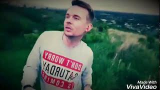 Макс Еремин. Песня #НЮША - Целуй