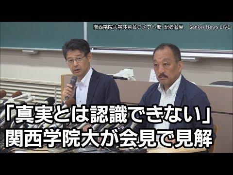【ノーカット】「真実とは認識できない」関学大が会見で見解
