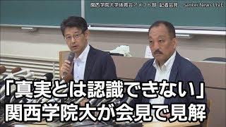 「真実とは認識できない」関学大が会見で見解… 日大の再回答「反則促す指示確認できず」 thumbnail