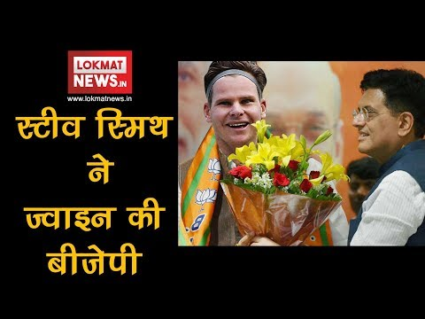 Big Breaking | Steve Smith Joins BJP and Rahul Gandhi takes oath as PM of India !