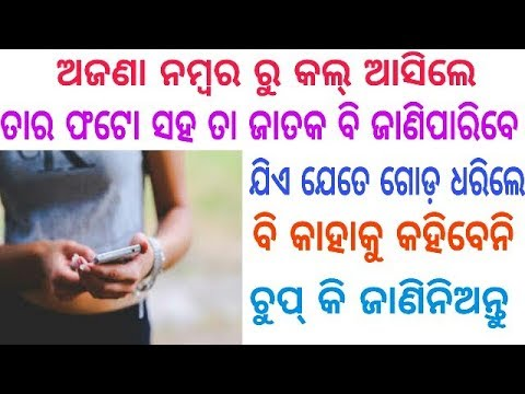 ମୋବାଇଲ ନମ୍ବର ଦ୍ୱାରା ଅଜଣା ଲୋକରଫଟୋ ଦେଖନ୍ତୁ#How to know unknown numbers person photo#TRACK PHONE NUMBER from YouTube · Duration:  4 minutes 4 seconds