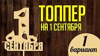 Топпер на 1 сентября #топпер #1сентября #деньзнаний #лазернаярезка #корел #corel