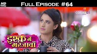 Ishq Mein Marjawan - Full Episode 64 - With English Subtitles