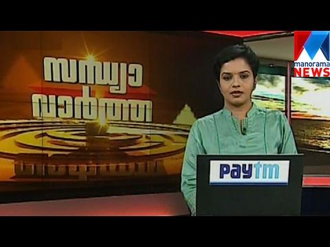 സന്ധ്യാ വാർത്ത | 6 P M News | News Anchor Nisha Jeby | February 09, 2017 | Manorama News