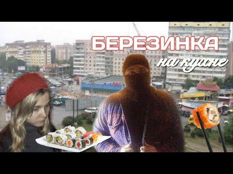 СУШИ ПО-БЕРЕЗИНСКИ