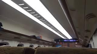 山陽新幹線・さくら573号新大阪発車後案内