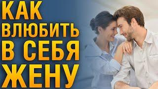 кАК ВЛЮБИТЬ В СЕБЯ ЖЕНУ ЗАНОВО? Советы Психолога «Как Вернуть Чувства Жены К Мужу?»