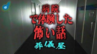 葬儀屋が体験した霊安室の怖い話【佐藤葬祭】