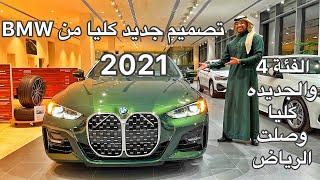 بي ام دبليو 2021 الفئة الرابعه الشكل الجديد كليا اخيرا تغير جديد من BMW