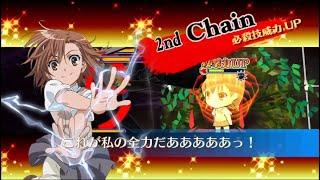 【チェンクロ】御坂美琴 とある魔術の禁書目録IIIコラボキャラお試し とある 動画 13