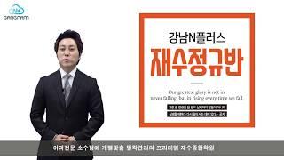 재수종합학원 강남N플러스 2019 재수정규반 소개영상