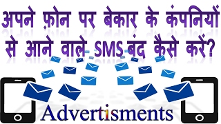 how to stop unwanted sms from companies in hindi   bekar ke sms aane band kaise kare hindi info