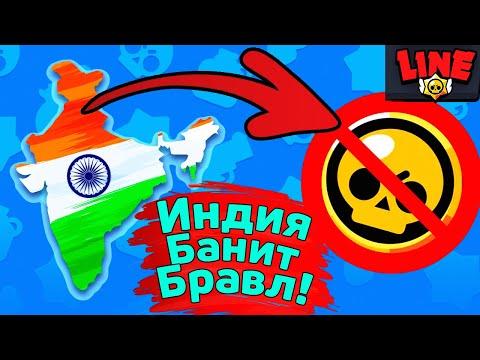 Индия Банит Бравл Старс! Новости Лайна Brawl Stars
