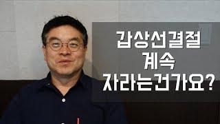 [위드心갑상선Q&A] 갑상선혹(결절)의 원인, …