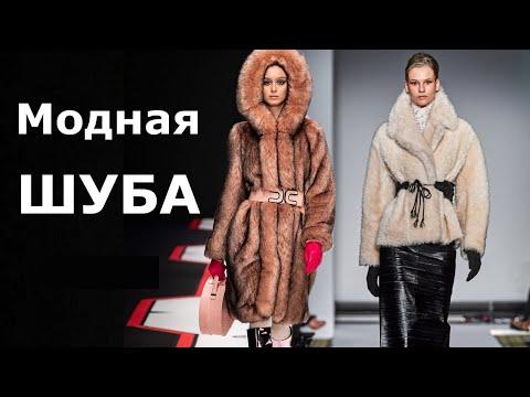 Модная шуба зима 2020 / Обзор главные тренды