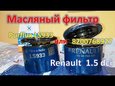 Сравнения масляного фильтра оригинал и Purflux 1.5 Dci рено