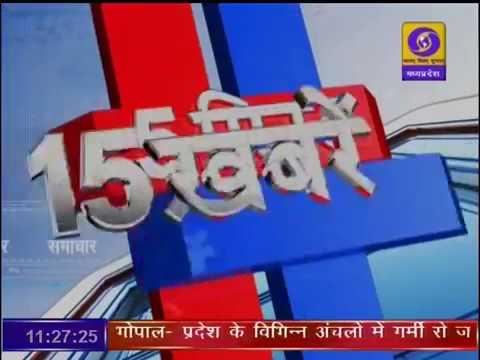 5 MIN 15 KHABREN 10 May 2019 । 5 मिनट 15 खबरें । DD NEWS MP।