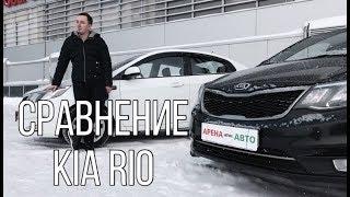 Авто обзор на Киа Рио, сравнение богатой и простой комплектации