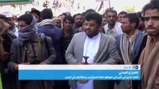 قصف صاروخي أمريكي على مواقع للحوثيين | الأخبار