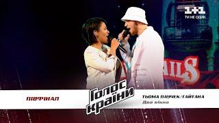 Гайтана feat Тёма Паучек — Два вікна — полуфинал — Голос страны 11 сезон
