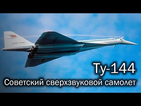 Tu-144 is a Soviet civil supersonic airliner. The history of the legend.