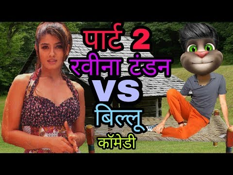 रवीना टंडन VS बिल्लू PART- 2   raveena tandon songs and talking tom comedy   billu funny call