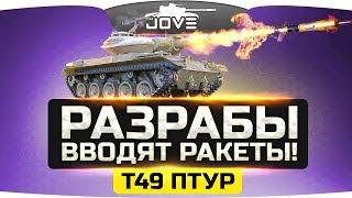 Разработчики вводят в игру Ракетные Танки! ● Т49 ПТУР
