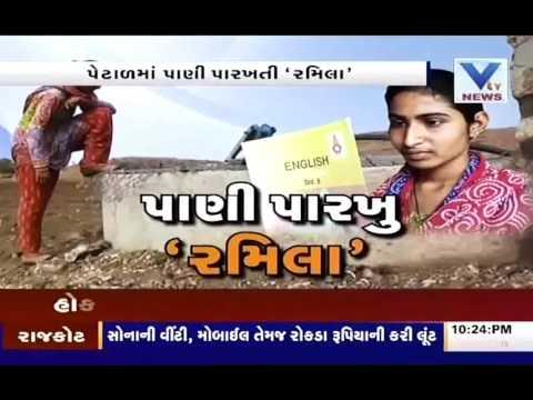 Water Detector Girl | VTV Gujarati
