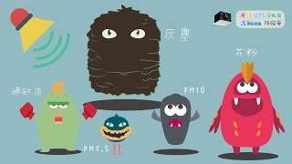 空氣淨化箱全面防堵PM2.5空氣汙染...