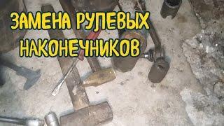 Замена РУЛЕВЫХ НАКОНЕЧНИКОВ на Соболе!!!