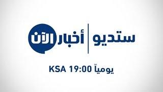#ستديو_الآن | أخبار حقيقية لأنك الأهم.. يومياً الـ19:00 بتوقيت السعودية