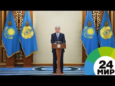 Токаев официально вступил в должность президента Казахстана - МИР 24