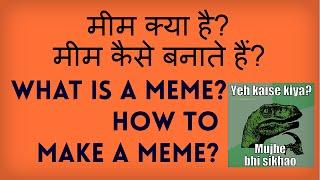 What is a Meme? How to make a Meme? Meme kya hai? Meme kaise banate hain?