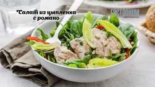 Салат из цыпленка с романо