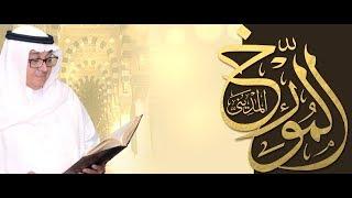 المؤرخ المديني الدكتور يوسف بن أحمد حوالة