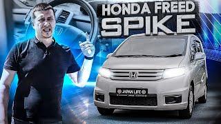 Japan life.  обзор honda freed spike.  бюджетный минивэн от honda на автомате.