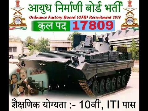 Indian ordnance factories requitment