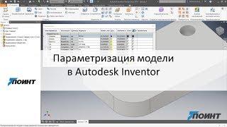 Параметризация модели в Autodesk Inventor