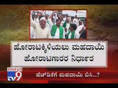 Mahadayi Protesters Decides To Stage Protest Against Coalition Govt To Solve Mahadayi Issue