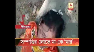 Old lady beaten in demand of property in Nanoor daughter Son in law detained